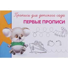 Прописи для детского сада «Первые прописи»