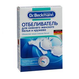 Отбеливатель для нижнего белья и кружева Dr.Beckmann, 2 шт. х 75 г