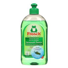 Средство для мытья посуды Frosch «Лимон», 500 мл