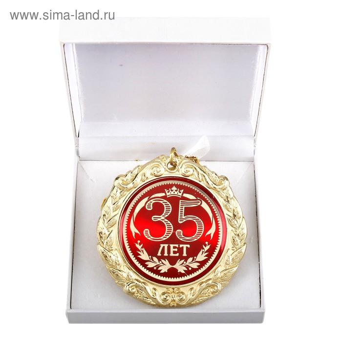 Юбилей 35 лет поздравления конкурсы