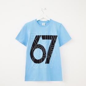 Футболка мужская, цвет голубой, размер 44
