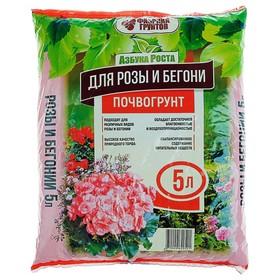 """Почвогрунт 5 л """"Роза"""""""