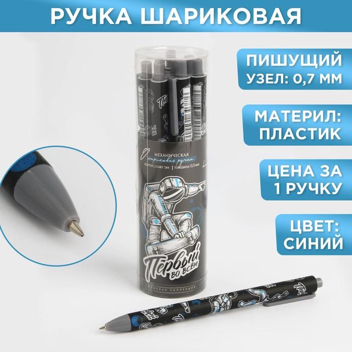 Автоматическая ручка софт тач «Первый во всем»