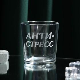 """Стакан для виски """"Анти-стресс"""""""