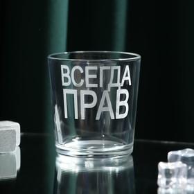 """Стакан для виски """"Всегда Прав"""""""