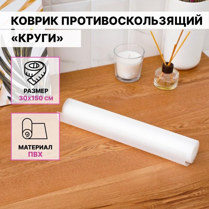 Коврик противоскользящий сервировочный «Круги» 30х150 см, прозрачный