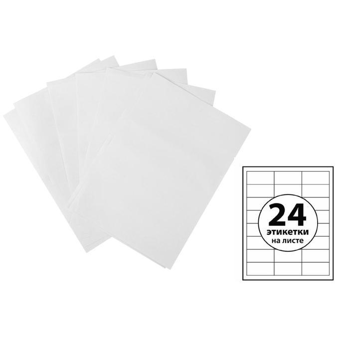 Этикетки А4 самоклеящиеся 100 листов, 80 г/м, на листе 24 этикетки, размер: 49 х 47 мм, белые