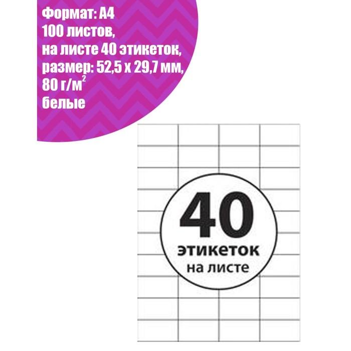 Этикетки А4 самоклеящиеся 100 листов, 80 г/м, на листе 40 этикеток, размер: 52,5*29,7 мм, белые