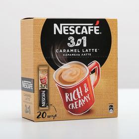 Кофе растворимый Nescafe 3 в 1 Карамельный, 13 г х 20 порций