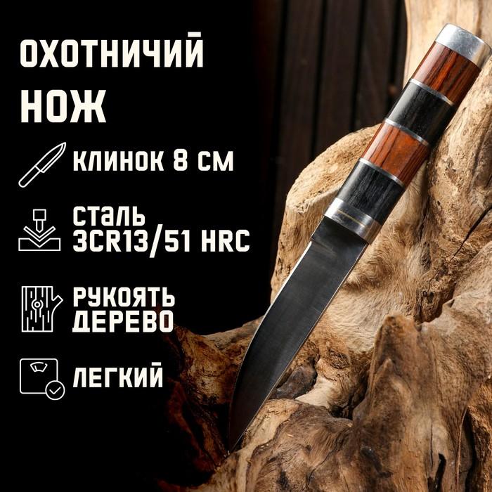 Нож охотничий 16см, клинок 8см