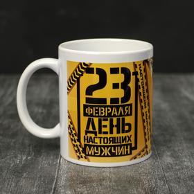 """Кружка """"23 февраля"""" День настоящих мужчин, 320 мл 5985464"""