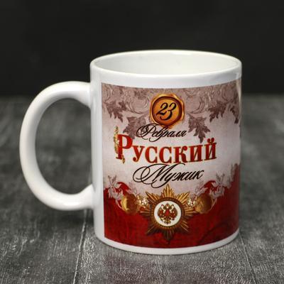 """Кружка """"23 февраля"""" Мужик - царь, 320 мл"""