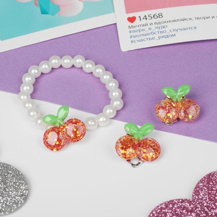 Набор детский Выбражулька 3 пред-та клипсы, браслет, кольцо, вишенки, цвет МИКС