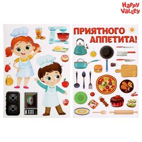 Игровой набор многоразовых наклеек «Кухня»