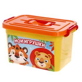 Ящик для игрушек «Мои игрушки», с крышкой и ручками, 6.5 л