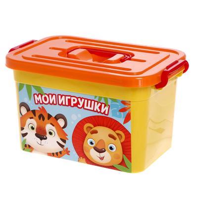 Ящик для игрушек «Мои игрушки», с крышкой и ручками, 6.5 л - Фото 1