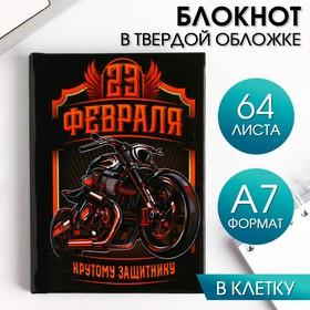 "Блокнот ""23 Фераля крутому защитнику"" А7, 64 листа"
