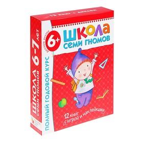 Полный годовой курс от 6 до 7 лет. 12 книг с играми и наклейками. Денисова Д.