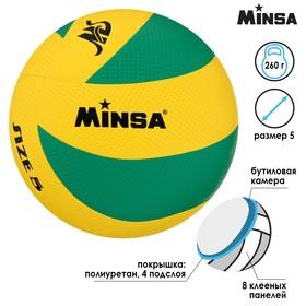 Мяч волейбольный Minsa, PU, размер 5, PU, бутиловая камера, машинная сшивка Ош