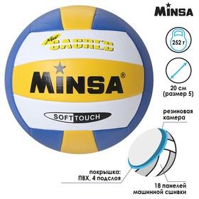 Мяч волейбольный MINSA, PVC, 18 панелей, машинная сшивка, размер 5, 250 г