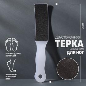 Тёрка для ног, наждачная, двусторонняя, 22 см, цвет белый