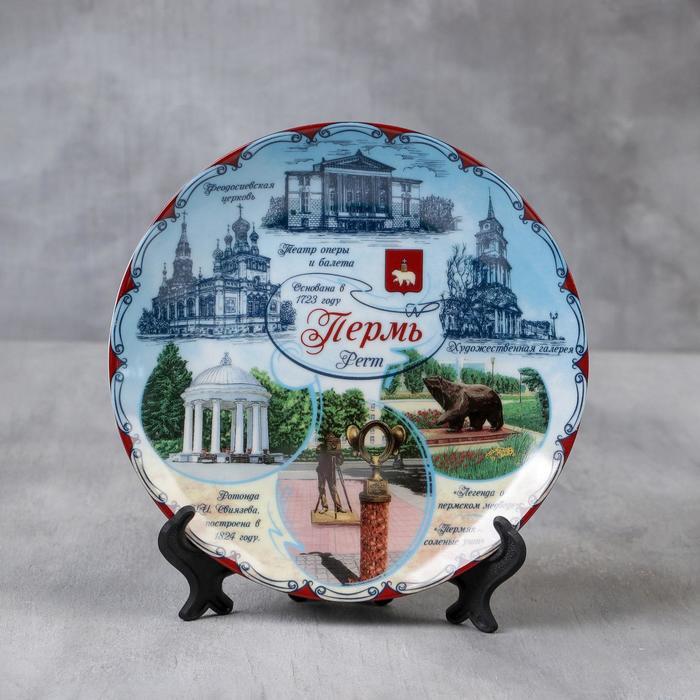 Тарелка сувенирная Пермь. Коллаж, d20 см