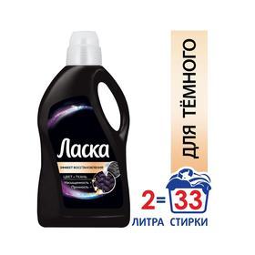 Гель для стирки Ласка «Эффект восстановления черного», 2 л