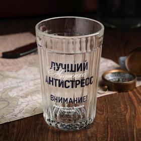 """Граненый стакан """"Лучший антистресс"""" 200 мл"""
