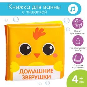 Развивающая книжка для игры в ванной «Домашние зверушки» с пищалкой