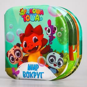 Книжка для игры в ванной Дракоша Тоша «Мир вокруг» водная раскраска