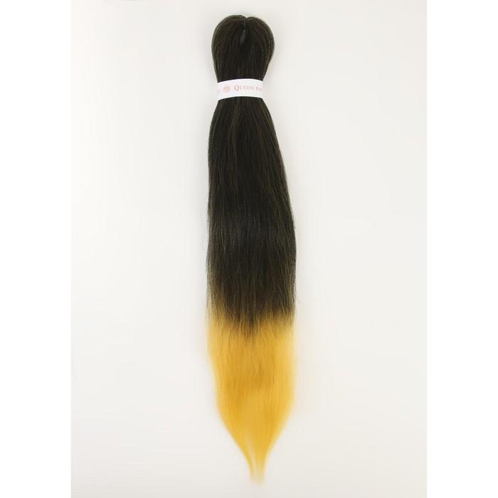 SIM-BRAIDS Канекалон двухцветный, гофрированный, 65 см, 90 гр, цвет чёрный/жёлтый