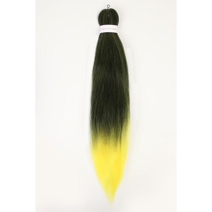 SIM-BRAIDS Канекалон двухцветный, гофрированный, 65 см, 90 гр, цвет болотный/жёлтый