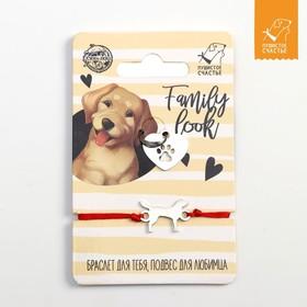 Подвес для собаки и браслет на руку «Лабрадор» Ош