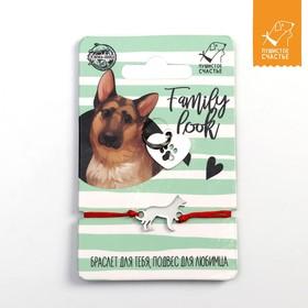 Подвес для собаки и браслет на руку «Немецкая овчарка» Ош