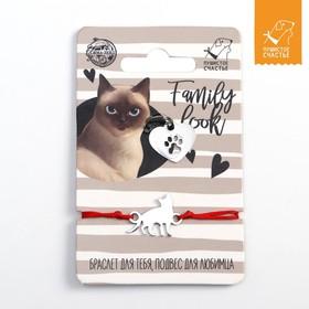 Подвес для кошки и браслет на руку «Тайская кошка» Ош