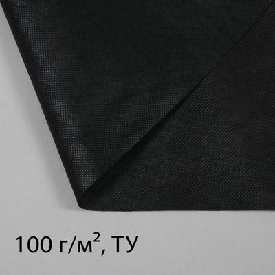 Материал для ландшафтных работ, 50 × 1,6 м, плотность 100, с УФ-стабилизатором, чёрный