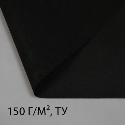 Материал для ландшафтных работ, 50 × 1,6 м, плотность 150, с УФ-стабилизатором, чёрный