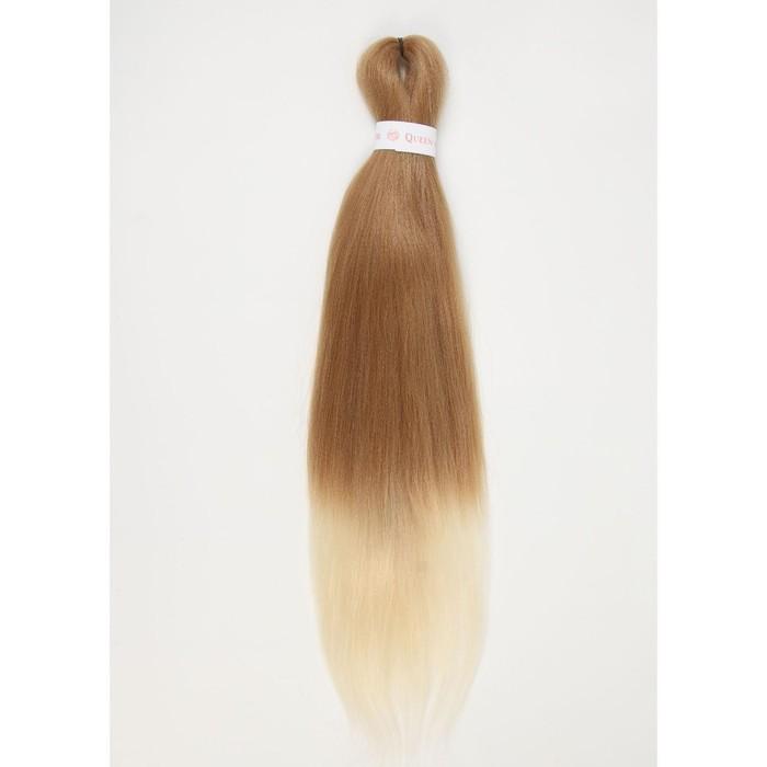 SIM-BRAIDS Канекалон двухцветный, гофрированный, 65 см, 90 гр, цвет светло русый/блонд