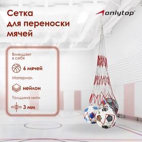 Сетка для переноса мячей (для 6 мячей) Ош