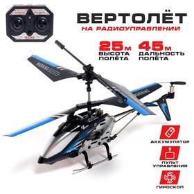 Вертолет радиоуправляемый SKY с гироскопом, цвет чёрный Ош