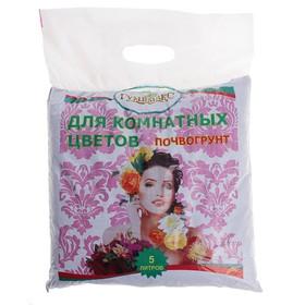 """Почвогрунт для комнатных цветов 5 л (2,75 кг) """"Гумимакс"""""""