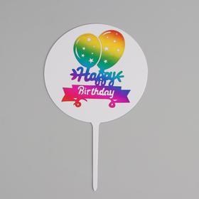 Топпер «С днём рождения», шары