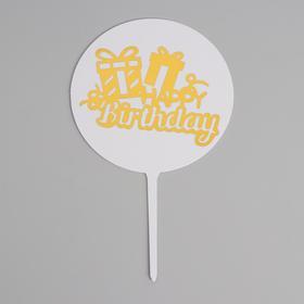 Топпер «С днём рождения», подарки, тиснение