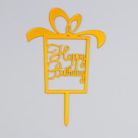 Топпер «С днём рождения», подарок