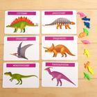 Развивающий набор «В мире динозавров» - Фото 2