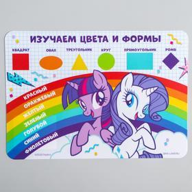 Коврик для лепки «Искорка и Рарити» My Little Pony, формат А5 Ош
