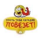 Табличка на присоске «Повезёт!»