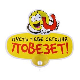 Табличка на присоске «Повезёт!» Ош
