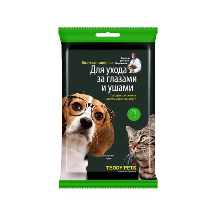 Влажные салфетки «Teddy Pets» для ухода за глазами и ушами, 15 шт