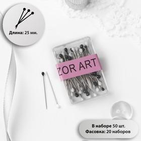 Булавки портновские в пластиковой коробке, 25 мм, 50 шт, цвет чёрно-белый Ош